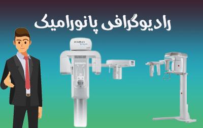 pano - تجهیزات پزشکی آریا پرتو کالا