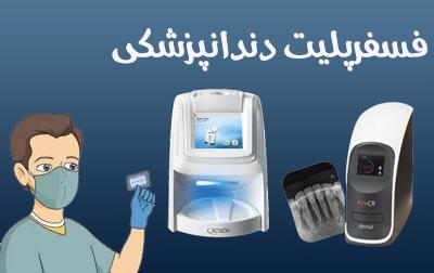 psp - تجهیزات پزشکی آریا پرتو کالا